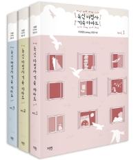 독신 마법사 기숙 아파트 세트(전3권)