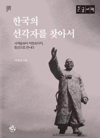 한국의 선각자를 찾아서(큰글자책)