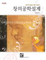창의적 발상기법 기반의 창의공학설계