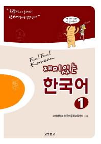 재미있는 한국어. 1(Student Book+Audio 2CDs)