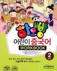 하오빵 어린이 중국어. 2(WorkBook)