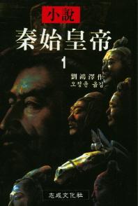 소설 진시황제. 1
