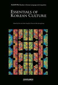 Essentials Of Korean Culture