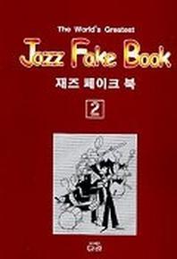 재즈 페이크북 2