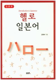헬로 일본어: 입문편