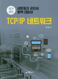 국가공인 TCP/IP 네트워크