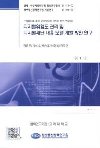 디지털위험도 관리 및 디지털재난 대응 모델 개발 방안 연구(2011. 12)