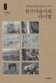 한국미술사의 라이벌
