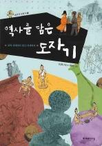 역사를 담은 도자기: 고려시대에서 조선 시대까지