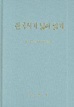 한국시가 넓혀 읽기