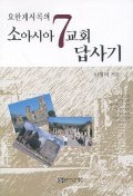 요한계시록의 소아시아 7교회 답사기