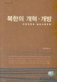 북한의 개혁 개방