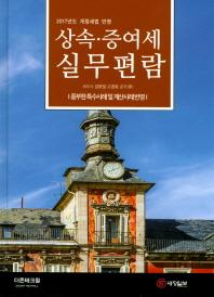 상속 증여세 실무편람(2017)