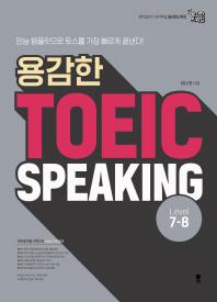 용감한 TOEIC Speaking(Level 7-8)