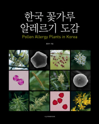 한국 꽃가루 알레르기 도감