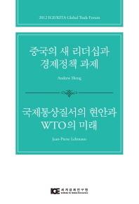 중국의 새 리더십과 경제정책 과제 국제통상질서의 현안과 WTO의 미래
