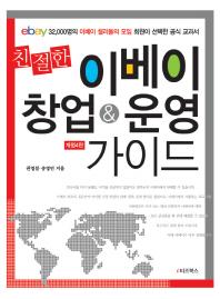 친절한 이베이 창업&운영 가이드