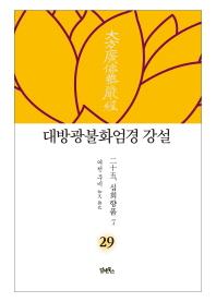 대방광불화엄경 강설. 29: 십회향품(7)