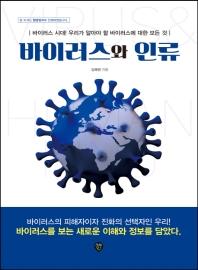 바이러스와 인류