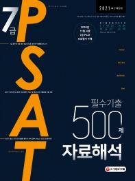 7급 PSAT 필수기출 500제 자료해석(2021)