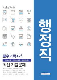 행정직 최신 기출문제(9급 공무원)