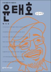 윤태호(큰글씨책)