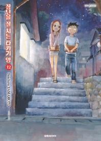 장난을 잘 치는 타카기양. 12