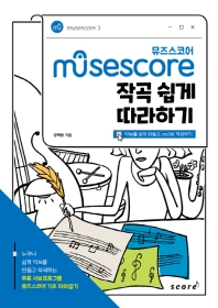 Musescore(뮤즈스코어)작곡 쉽게 따라하기