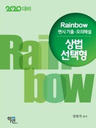 Rainbow 상법 선택형 변시기출 모의해설(2020대비)