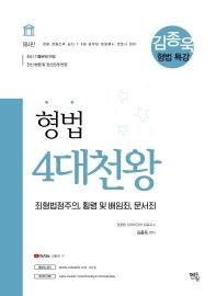 김종욱 형법 특강 4대천왕(2021)
