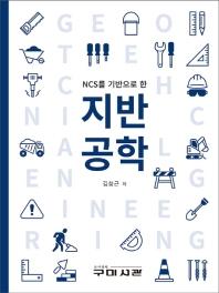 NCS를 기반으로 한 지반공학