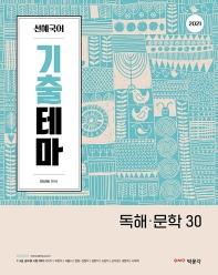 선혜국어 기출테마 독해 문학 30(2021)
