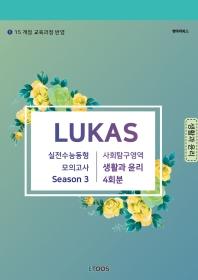 LUKAS 고등 사회탐구영역 생활과 윤리 실전수능동형 모의고사 시즌3 4회분(2020)(2021 수능대비)