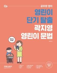 곽지영 영린이 문법(2021)