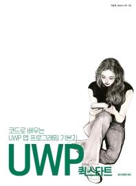UWP 퀵스타트