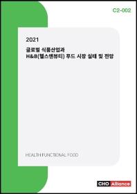 2021 글로벌 식품산업과 H&B(헬스앤뷰티) 푸드 시장 실태 및 전망