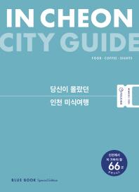 블루 북(Blue Book): In Cheon City Guide(인천 시티 가이드)