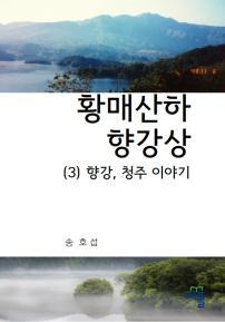 황매산하 향강상(3) 향강, 청주 이야기