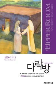 다락방(한영)(2020년 11/12월호)