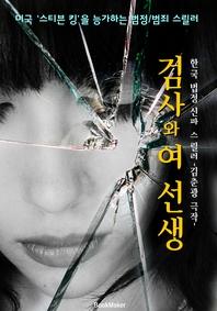검사와 여선생  한국 법정/범죄 스릴러
