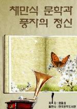 채만식 문학과 풍자의 정신