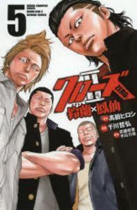 クロ-ズZERO2 鈴蘭×鳳仙 5