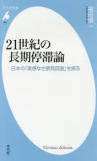 21世紀の長期停滯論 日本の「實感なき景氣回復」を探る