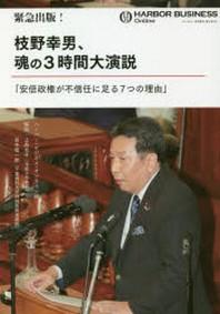 枝野幸男,魂の3時間大演說 安倍政權が不信任に足る7つの理由
