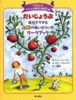 子どもの認知行動療法 イラスト版 1