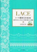 レ―ス素材CD-ROM EPSアウトライン.スウォッチ.JPEG.PNGデ―タ收錄