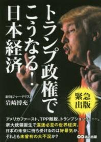 トランプ政權でこうなる!日本經濟
