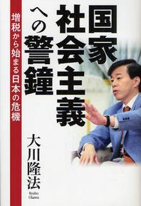 國家社會主義への警鐘 增稅から始まる日本の危機