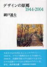 デザインの原鄕 1944-2004