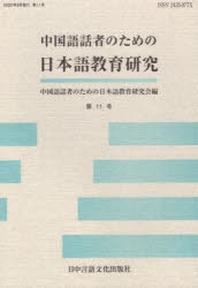 中國語話者のための日本語敎育硏究 第11號